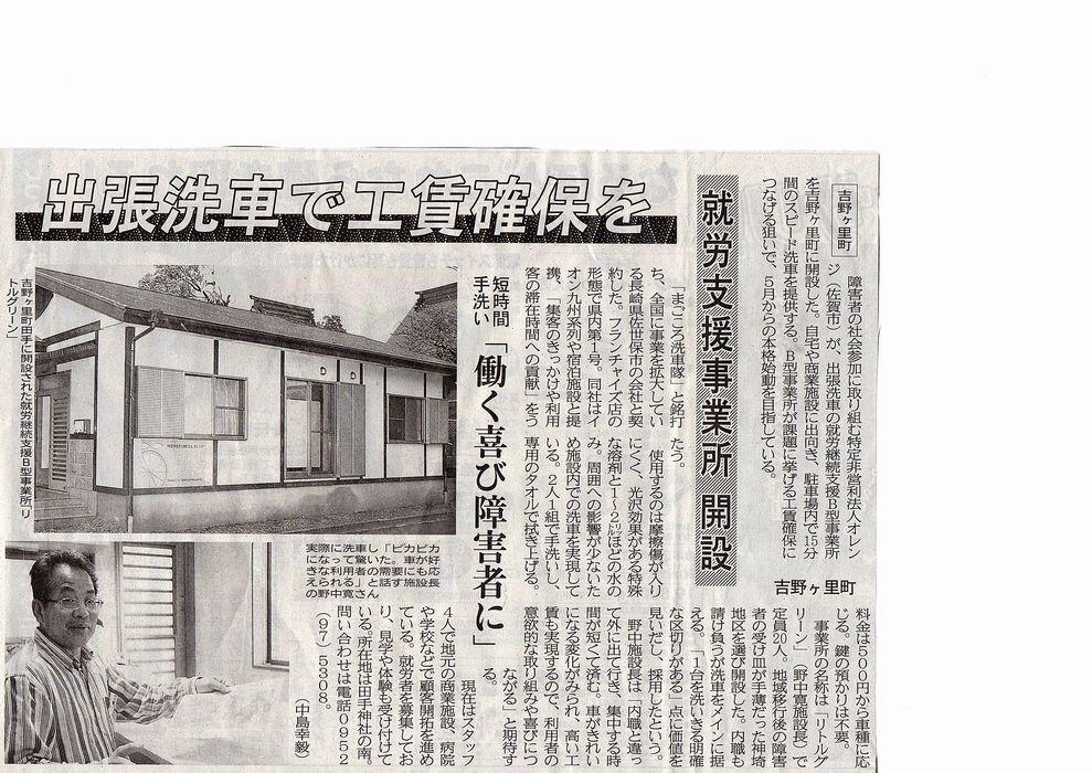 リトル新聞写真